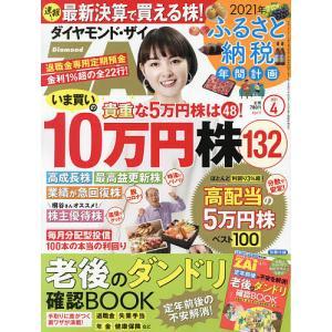 ダイヤモンドZAI(ザイ) 2021年4月号|bookfan