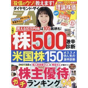 ダイヤモンドZAI(ザイ) 2021年11月号|bookfan