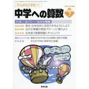 出版社:東京出版 発行年月日:2019年05月24日 雑誌版型:B5