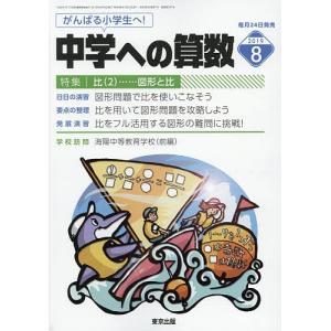 中学への算数 2019年8月号|bookfan