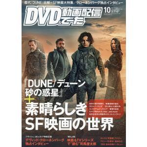 DVD&動画配信でーた 2021年10月号|bookfan
