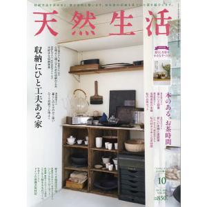 天然生活 2021年10月号|bookfan
