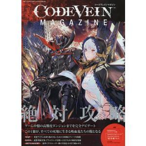 CODEVEIN マガジン 2019年11月号 【電撃マオウ増刊】
