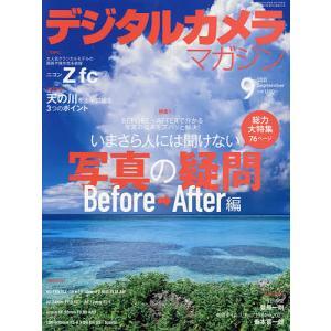 デジタルカメラマガジン 2021年9月号 bookfan
