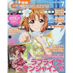 電撃G'sマガジン 2019年7月号|bookfan