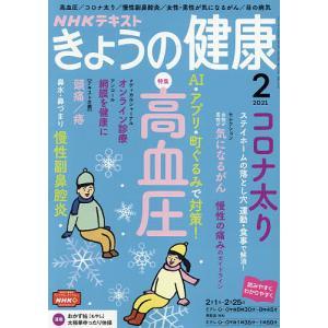 NHK きょうの健康 2021年2月号|bookfan