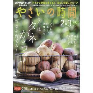 NHK 趣味の園芸やさいの時間 2021年2月号|bookfan