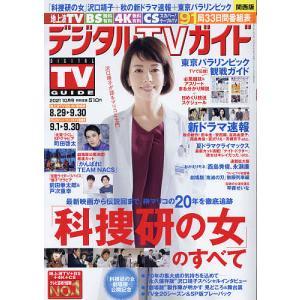 デジタルTVガイド関西版 2021年10月号|bookfan