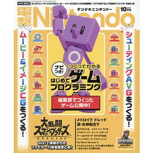 電撃Nintendo 2021年10月号|bookfan