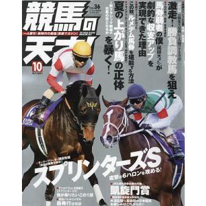 競馬の天才!(36) 2021年10月号 【TV fan 関西版増刊】 bookfan