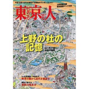 東京人 2021年10月号|bookfan