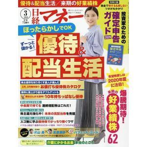 日経マネー 2020年3月号