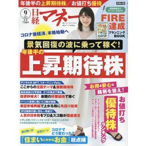 日経マネー 2021年9月号|bookfan
