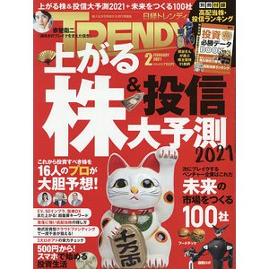 日経トレンディ 2021年2月号|bookfan