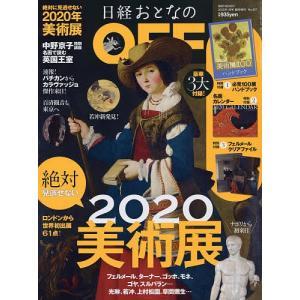 2020年 絶対に見逃せない美術展 2020年1月号 【日経トレンディ増刊】