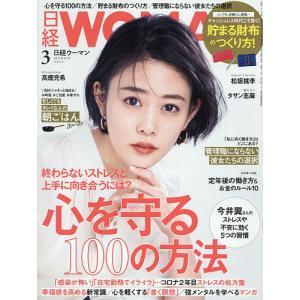 日経ウーマン 2021年3月号|bookfan