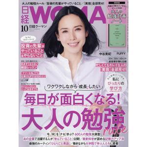 日経ウーマン 2021年10月号|bookfan
