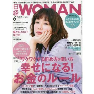 2020年6月号ミニサイズ版 2020年6月号 【日経ウーマン別冊】