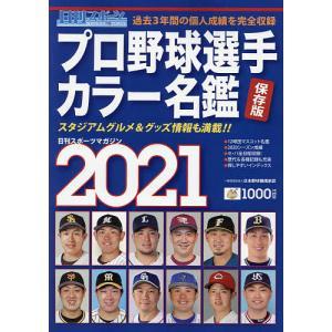 日刊スポーツマガジン 2021年2月号|bookfan