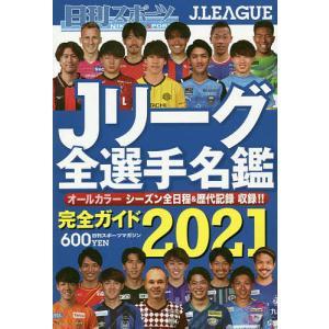 日刊スポーツマガジン 2021年3月号|bookfan