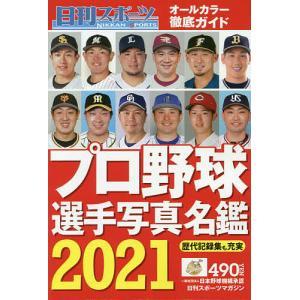 2021プロ野球選手写真名鑑 2021年3月号 【日刊スポーツマガジン増刊】|bookfan