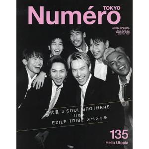 Numero TOKYO 2020年4月号増刊 2020年4月号 【NumeroTOKYO増刊】