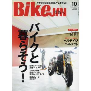BikeJIN(ばいくじん) 2021年10月号|bookfan