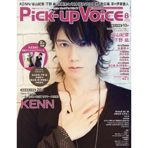 Pick-up Voice 2019年8月号|bookfan