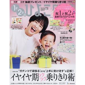 1才・2才のひよこクラブ 2020年冬春号 2019年12月号 【ひよこクラブ増刊】