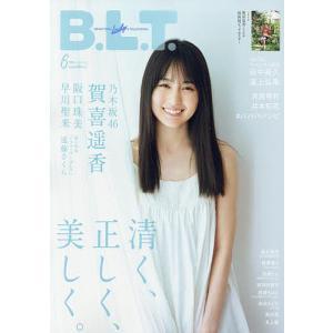 B.L.T. 2021年6月号の商品画像|ナビ