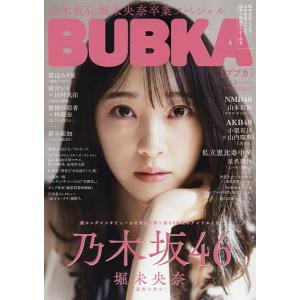 BUBKA(ブブカ) 2021年4月号|bookfan