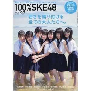 100%SKE48(6) 2019年11月号 【BUBKA増刊】