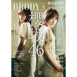 BRODY(ブロディ) 2021年4月号|bookfan