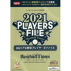 2021 プロ野球プレイヤーズファイル 2021年2月号 【Baseball Times増刊】|bookfan