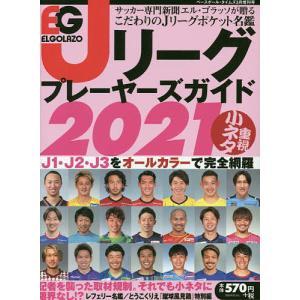 ELGOLAZO Jリーグプレイヤーズガイド2021 2021年3月号 【Baseball Times増刊】|bookfan