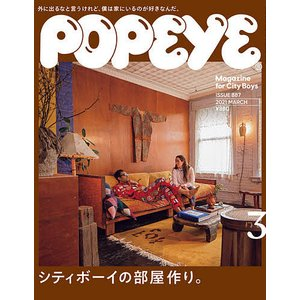 POPEYE(ポパイ) 2021年3月号|bookfan