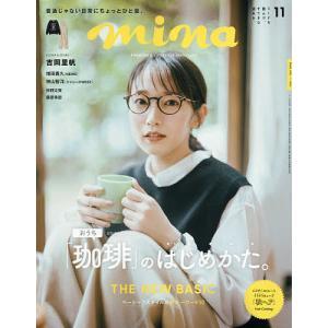 mina(ミーナ) 2021年11月号|bookfan