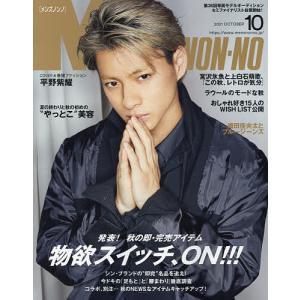 Men's NONNO(メンズノンノ) 2021年10月号|bookfan