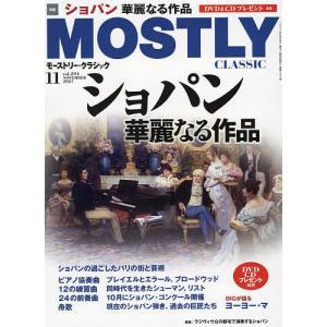 モーストリー・クラシック 2021年11月号|bookfan