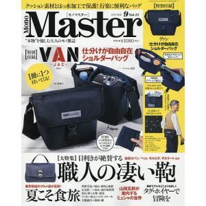 MonoMaster(モノマスター) 2019年9月号