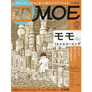 MOE 2021年3月号|bookfan