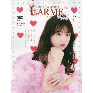 LARME(ラルム) 2021年11月号|bookfan