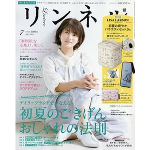 出版社:宝島社 発行年月日:2019年05月20日 雑誌版型:Aヘン