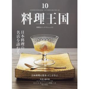 料理王国 2021年10月号|bookfan