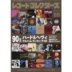 レコード・コレクターズ 2021年10月号|bookfan