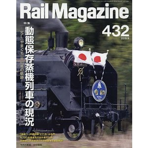 Rail Magazine 2019年9月号