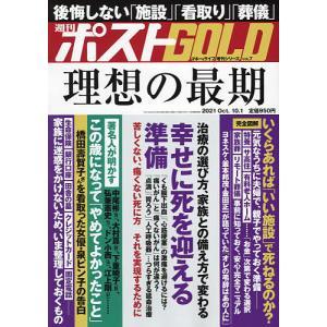 週刊ポストGOLD 理想の最期 2021年10月号 【週刊ポスト増刊】 bookfan