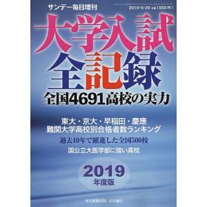 出版社:毎日新聞出版 発行年月日:2019年06月11日 雑誌版型:A4