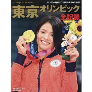 東京オリンピック全記録 2021年8月号 【サンデー毎日増刊】|bookfan