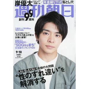 週刊朝日 2021年9月10日号 bookfan